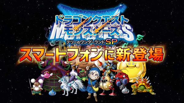 New Dragon Quest Monsters Games in Development for Japan – RPGamer